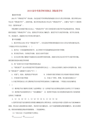 2019届中考化学时事热点 国际化学年.doc