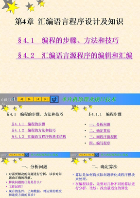 第4章  汇编语言程序设计知识.PPT