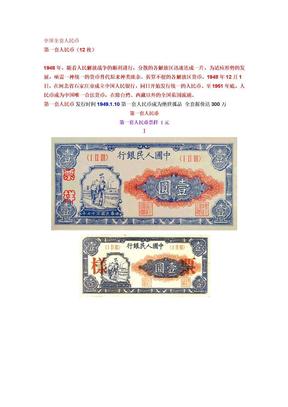 中国发行的5套人民币完整版序列图.doc