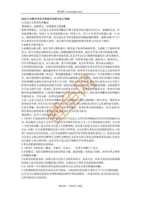 2010年名师肖秀荣考研政治冲刺考前大预测.doc