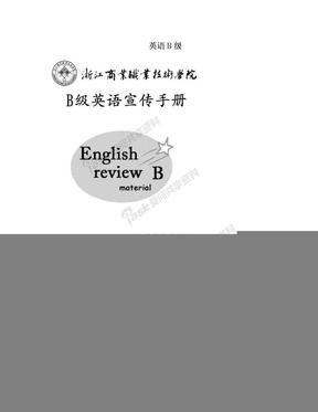 英语B级.doc