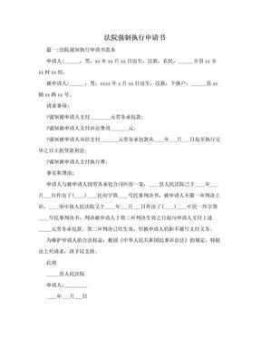 法院强制执行申请书.doc
