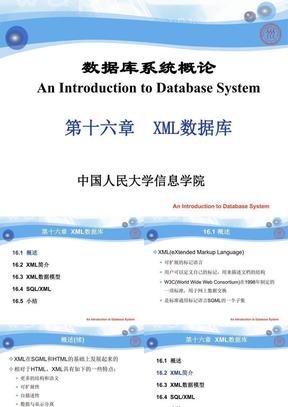 数据库系统概论第十六章  XML数据库.ppt
