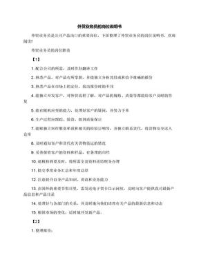 外贸业务员的岗位说明书.docx