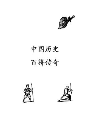 中国古代将帅传奇.doc