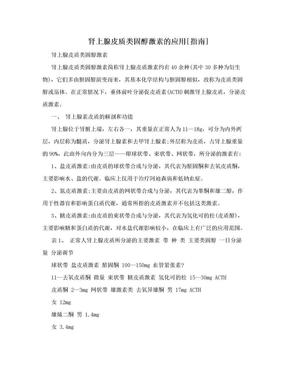 肾上腺皮质类固醇激素的应用[指南].doc