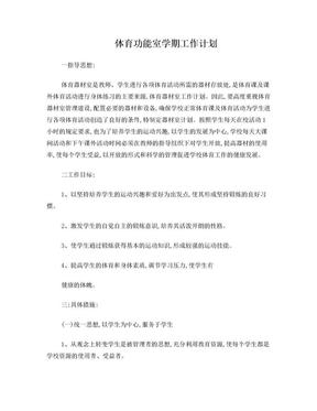 体育功能室工作计划.doc