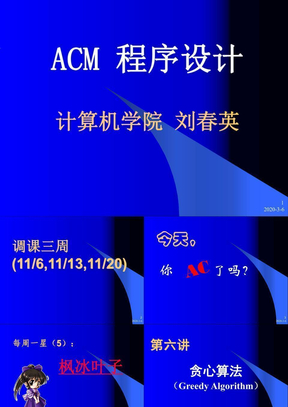 (lecture_06)贪心算法.ppt