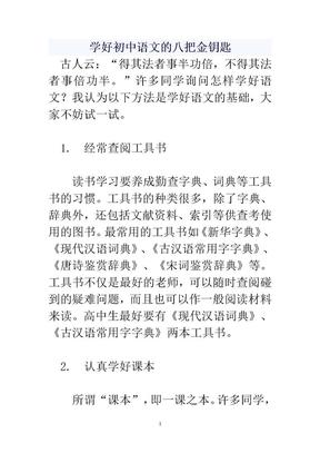 学好初中语文的八把金钥匙.doc