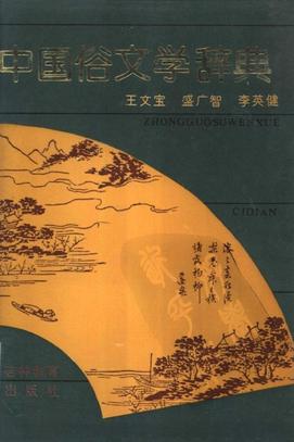 中国俗文学辞典.pdf