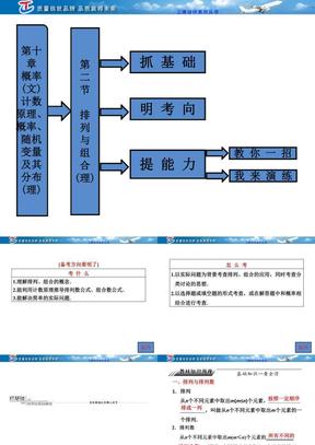 第十章  第二节  排列与组合(理).ppt