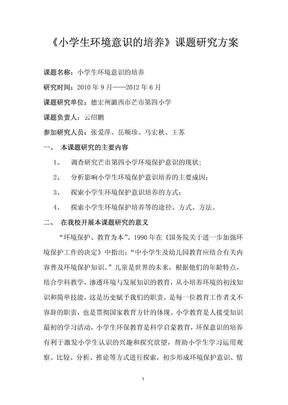 小学生环境保护意识的培养课题研究方案.pdf