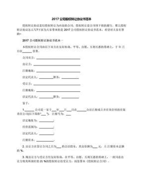 2017公司股权转让协议书范本.docx