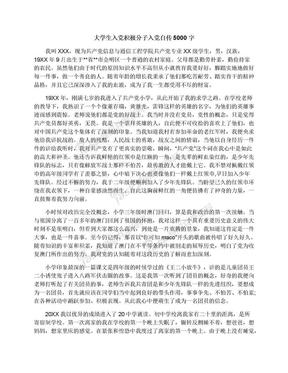大学生入党积极分子入党自传5000字.docx
