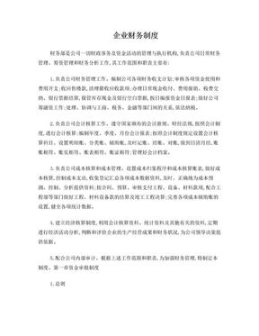 小企业财务制度范本.doc