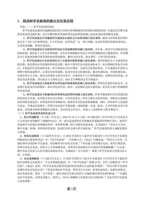 中国特色社会主义考试复习资料——研究生用.doc