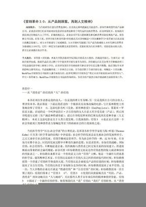 营销革命3.0 .doc