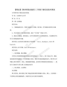 【精品】(陕西科技出版社)三年级下册信息技术教案.doc