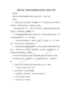 周述官版《增演易筋洗髓内功图说》修炼扫盲贴.doc