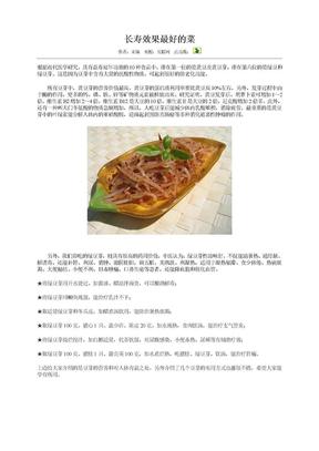 黄豆芽与绿豆芽的价值.doc