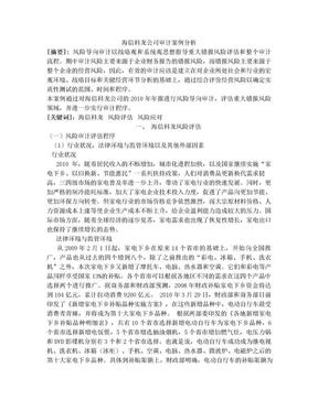 海信科龙公司审计案例分析.doc