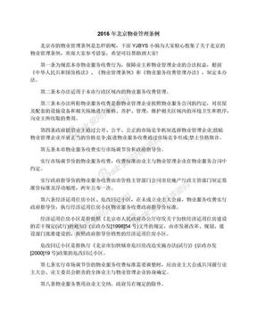 2016年北京物业管理条例.docx