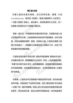 曹仁超-论战.pdf