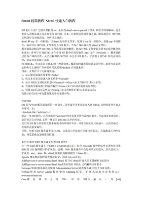Shtml精简教程_Shtml快速入门教程.doc