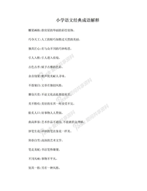 小学语文经典成语解释.doc