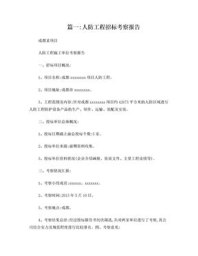 招投标考察报告.doc