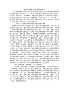 改进工作作风大讨论活动心得体会.doc