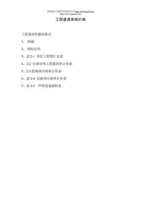 工程量清单报价表,工程详细费用,西安虞美人婚庆有限责任公司.doc