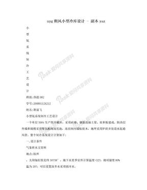 uyg朔风小型冷库设计 - 副本yaz.doc