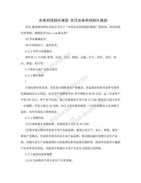 农业科技园区规划 许昌农业科技园区规划.doc
