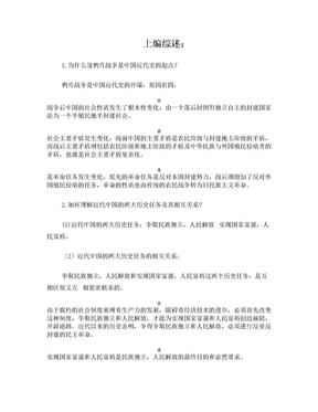 中国近现代史纲要课后答案.doc