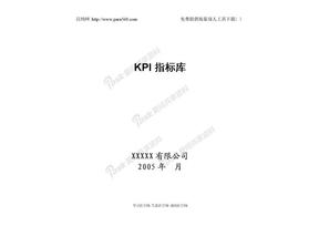 KPI指标库(很全面).doc