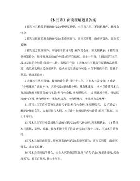 《木兰诗》阅读理解题及答案.doc