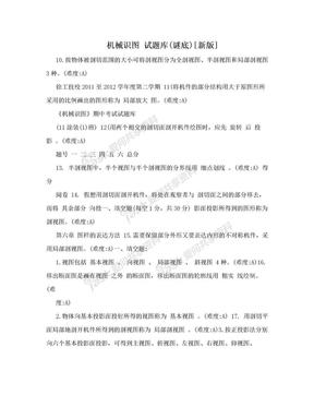 机械识图 试题库(谜底)[新版].doc