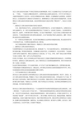 大学生 社会主义核心价值观 修养.doc