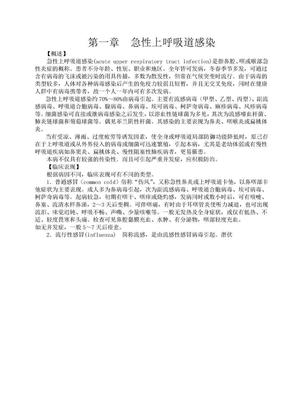呼吸病学临床诊疗指南(电子版).doc