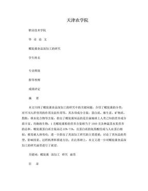 螺旋藻论文.doc