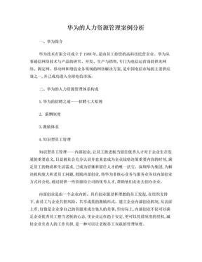 华为的人力资源管理案例分析.doc