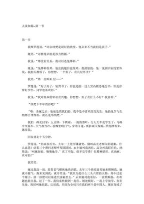 人淡如菊_亦舒小说.doc