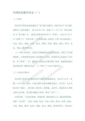 中国近代报刊名录.doc