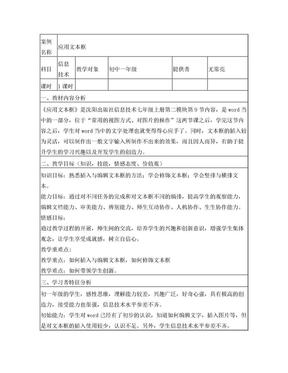 表格式教学设计方案模板.doc
