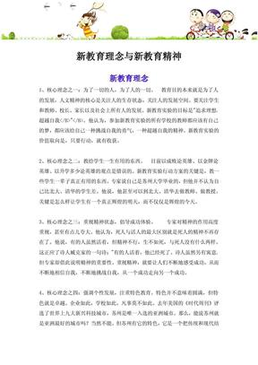 新教育理念与新教育精神.pdf