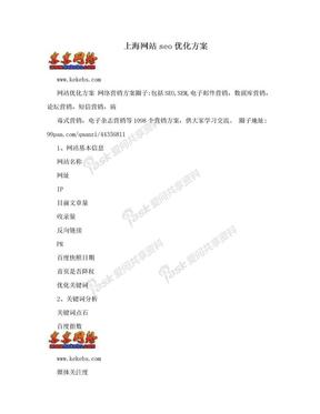 上海网站seo优化方案.doc