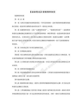 【最新精选】限额领料制度.doc