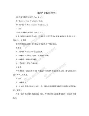 ESD内审控制程序.doc