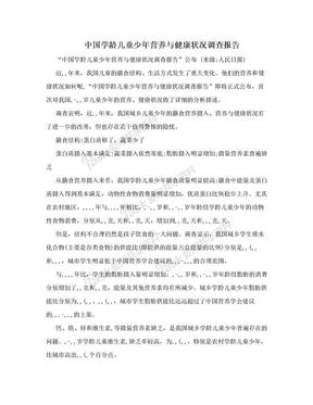 中国学龄儿童少年营养与健康状况调查报告.doc